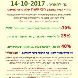 חגיגת הנייר במחיר מוזל משמעותי  נמשכת עד 14-10-2017