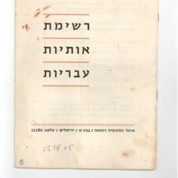 קטלוג אותיות עבריות