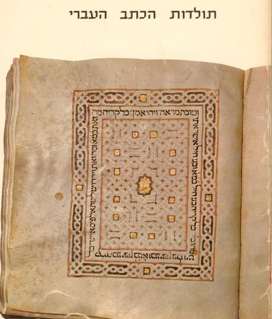 """מתוך חוברת """" תולדות הכתב העברי"""" (מוזיאון ישראל אגף הנוער 1970)"""