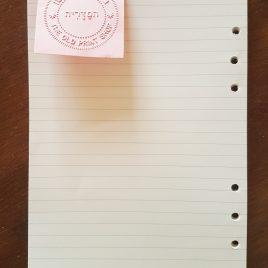 """50 דפי שורה לפלנר בגודל – 15X21ס""""מ  A5 – עם 6 חורים נייר קרם איכותי 80 גרם"""
