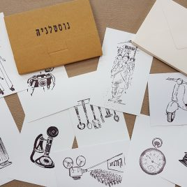 """מארז כרטיסי ברכה """"נוסטלגיה""""  10X15 ס""""מ בתיקיית קראפט עם מעטפות – הדפסת LETTERPRESS"""