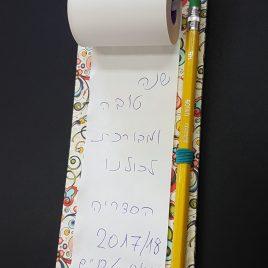 קיט – לוח פתקיות סליל על מצע כריכה קשה עם תופסן  מתכת וגומיות לכלי כתיבה